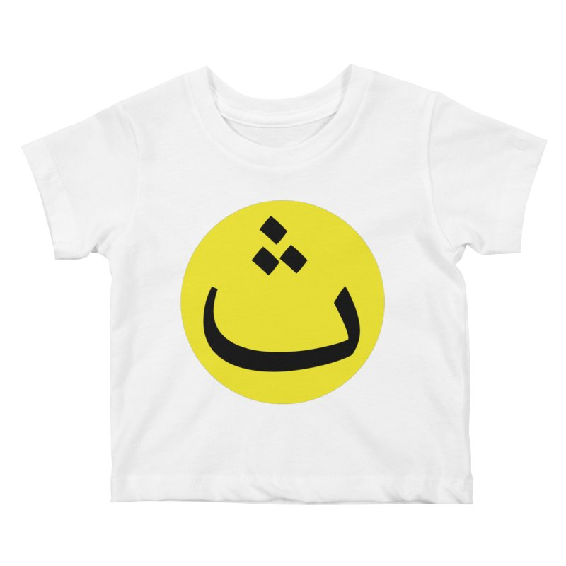 The Thah Alien Smiley by Sardine Kids Baby T-Shirt by Sardine
