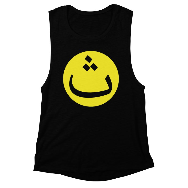 The Thah Alien Smiley by Sardine Women's Muscle Tank by Sardine