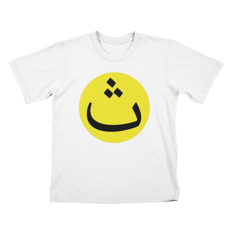 The Thah Alien Smiley by Sardine Kids T-Shirt by Sardine