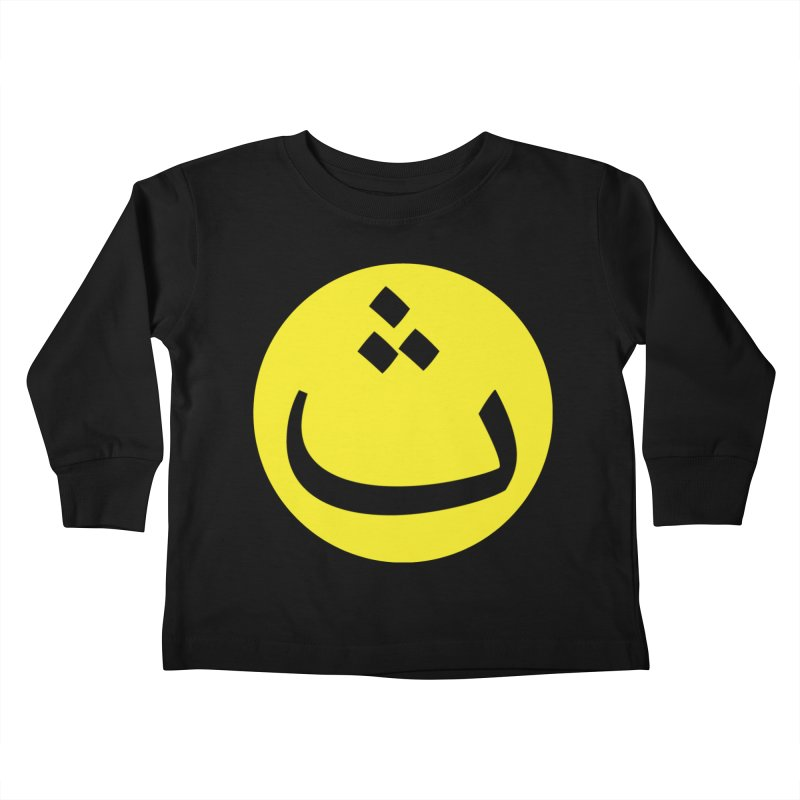 The Thah Alien Smiley by Sardine Kids Toddler Longsleeve T-Shirt by Sardine