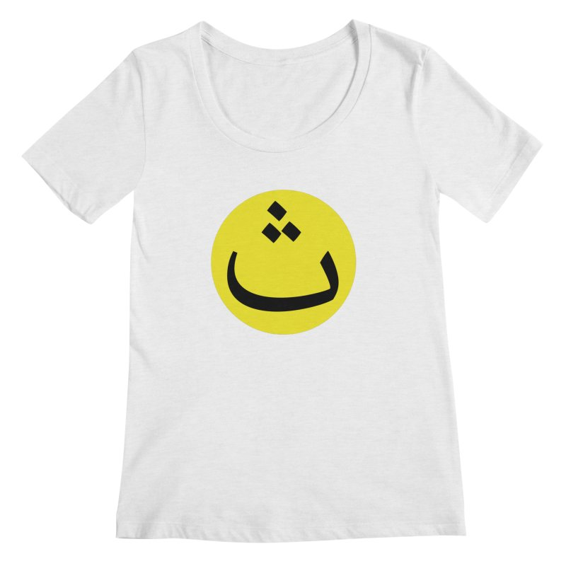 The Thah Alien Smiley by Sardine Women's Regular Scoop Neck by Sardine