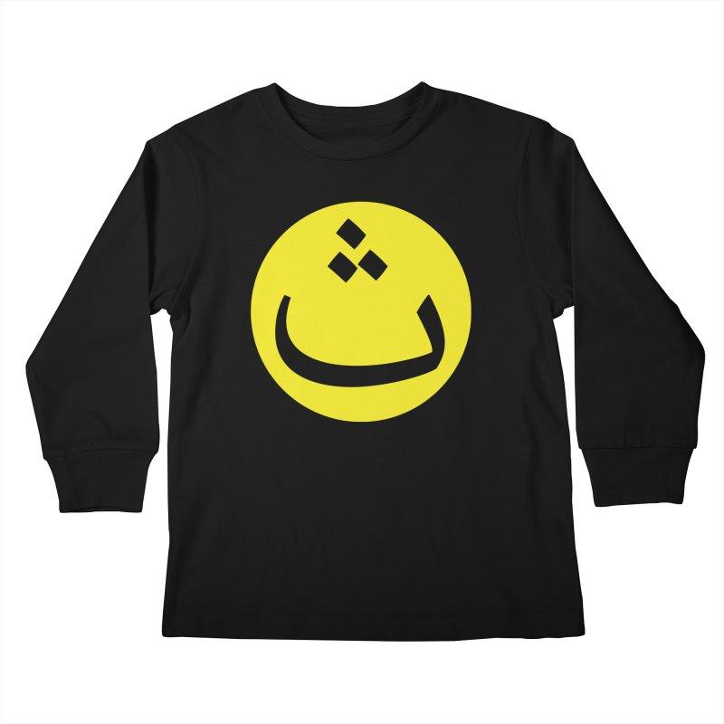 The Thah Alien Smiley by Sardine Kids Longsleeve T-Shirt by Sardine