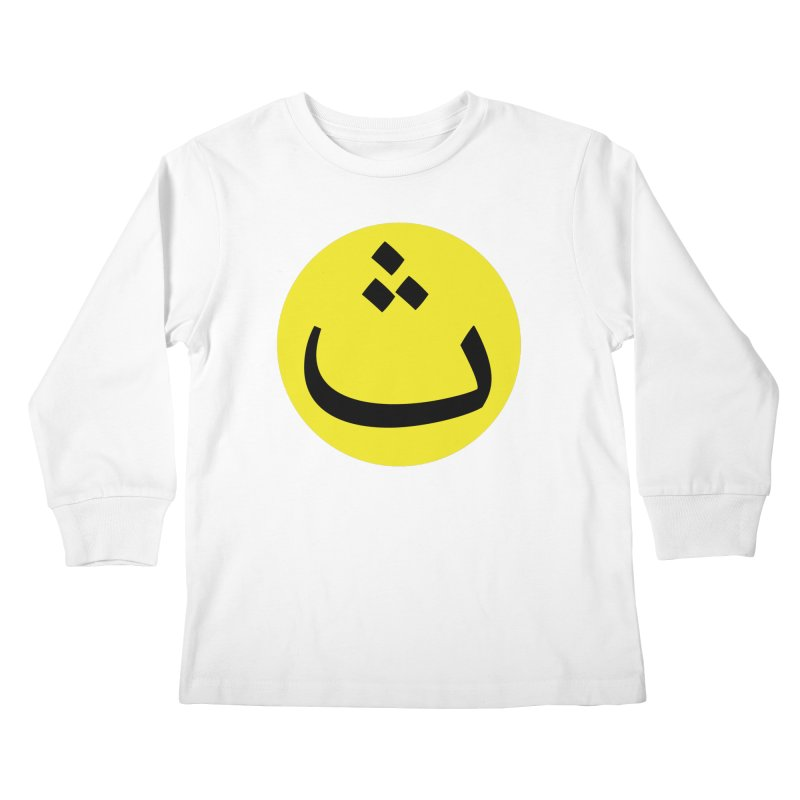 The Thah Alien Smiley by Sardine Kids Longsleeve T-Shirt by Sardine