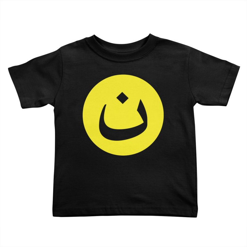 The Noon Cyclops Smiley by Sardine Kids Toddler T-Shirt by Sardine