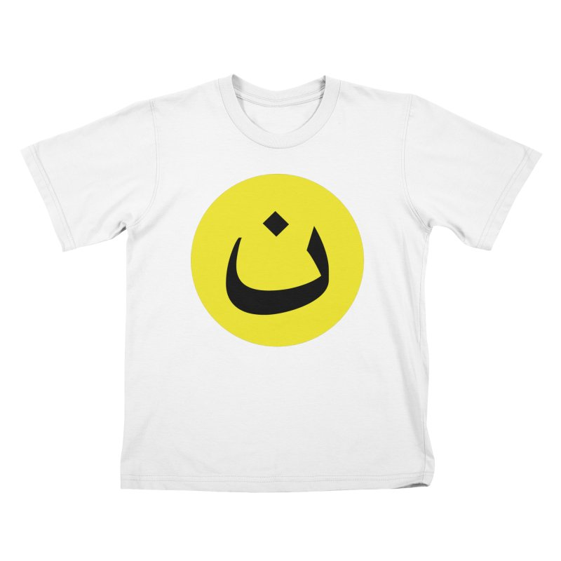 The Noon Cyclops Smiley by Sardine Kids T-Shirt by Sardine