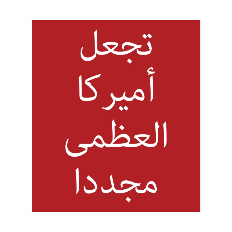 MAKE AMERICA GREAT AGAIN (IN ARABIC) by scottdraft's Artist Shop