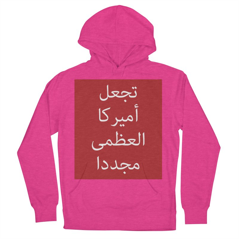 MAKE AMERICA GREAT AGAIN (IN ARABIC) Women's French Terry Pullover Hoody by scottdraft's Artist Shop