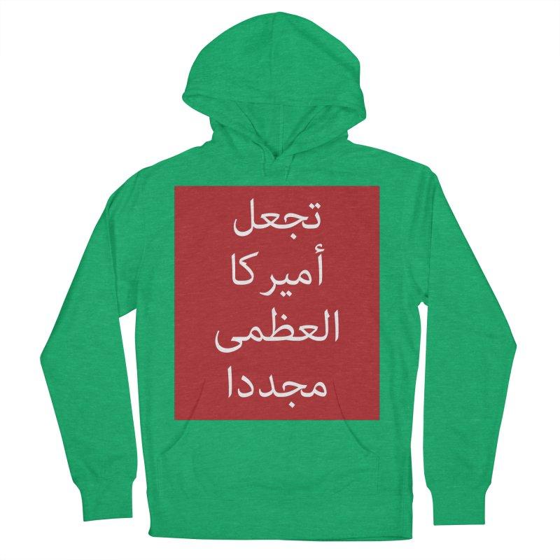 MAKE AMERICA GREAT AGAIN (IN ARABIC) Men's Pullover Hoody by scottdraft's Artist Shop