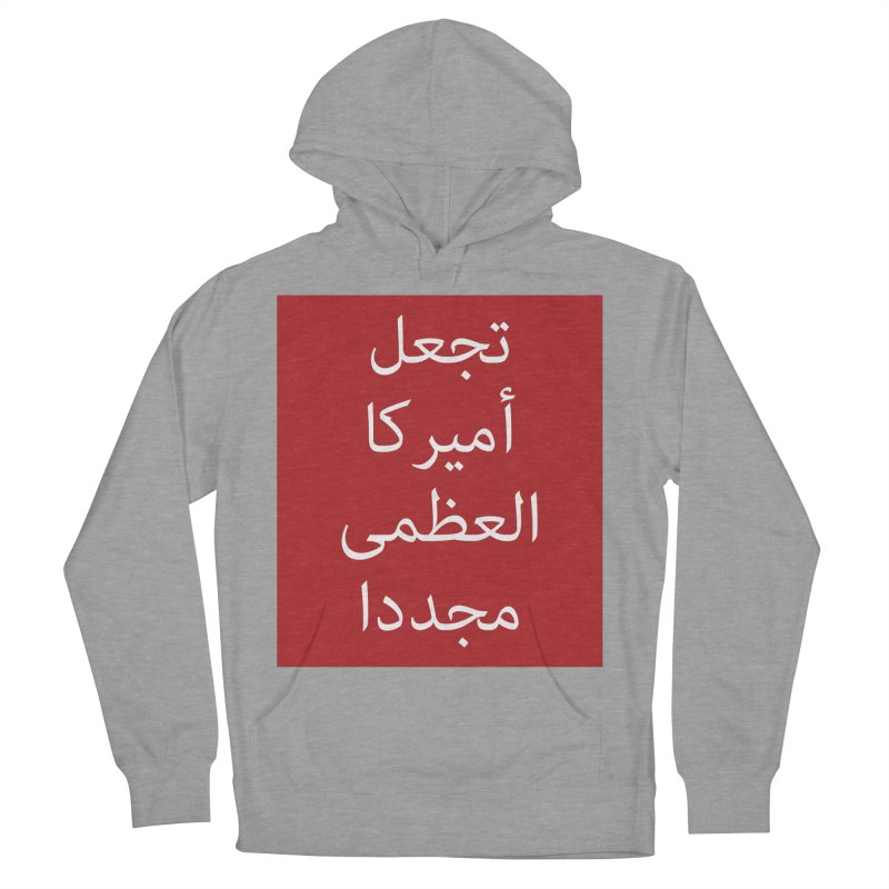 MAKE AMERICA GREAT AGAIN (IN ARABIC) Men's French Terry Pullover Hoody by scottdraft's Artist Shop