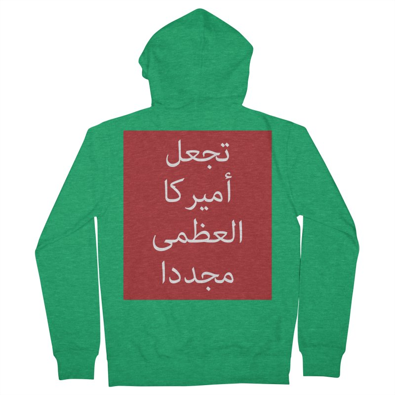 MAKE AMERICA GREAT AGAIN (IN ARABIC) Women's French Terry Zip-Up Hoody by scottdraft's Artist Shop