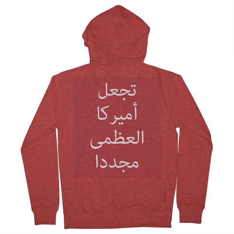 MAKE AMERICA GREAT AGAIN (IN ARABIC) Women's Zip-Up Hoody by scottdraft's Artist Shop