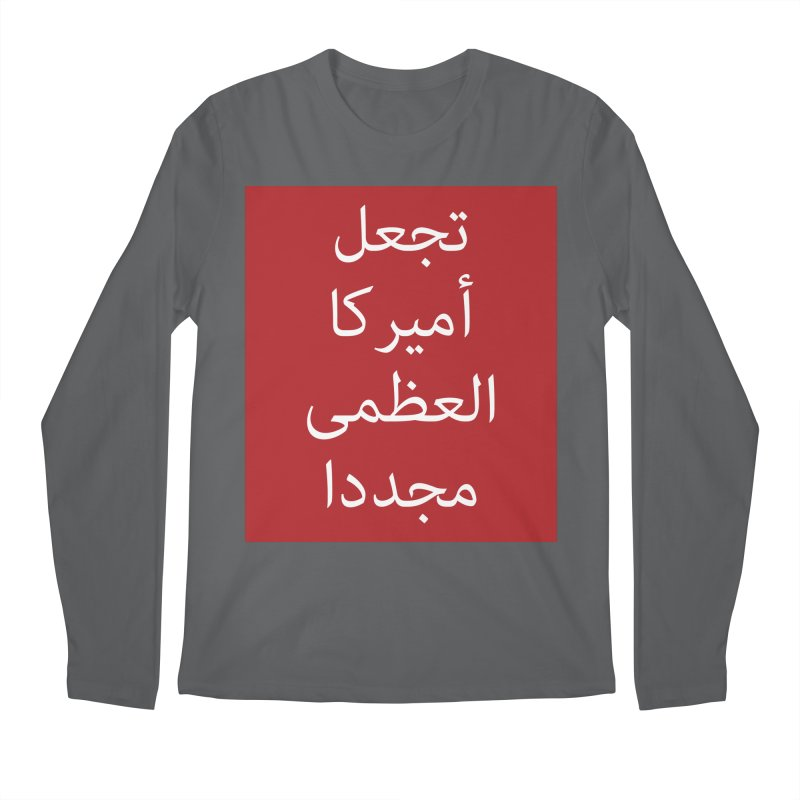 MAKE AMERICA GREAT AGAIN (IN ARABIC) Men's Regular Longsleeve T-Shirt by scottdraft's Artist Shop
