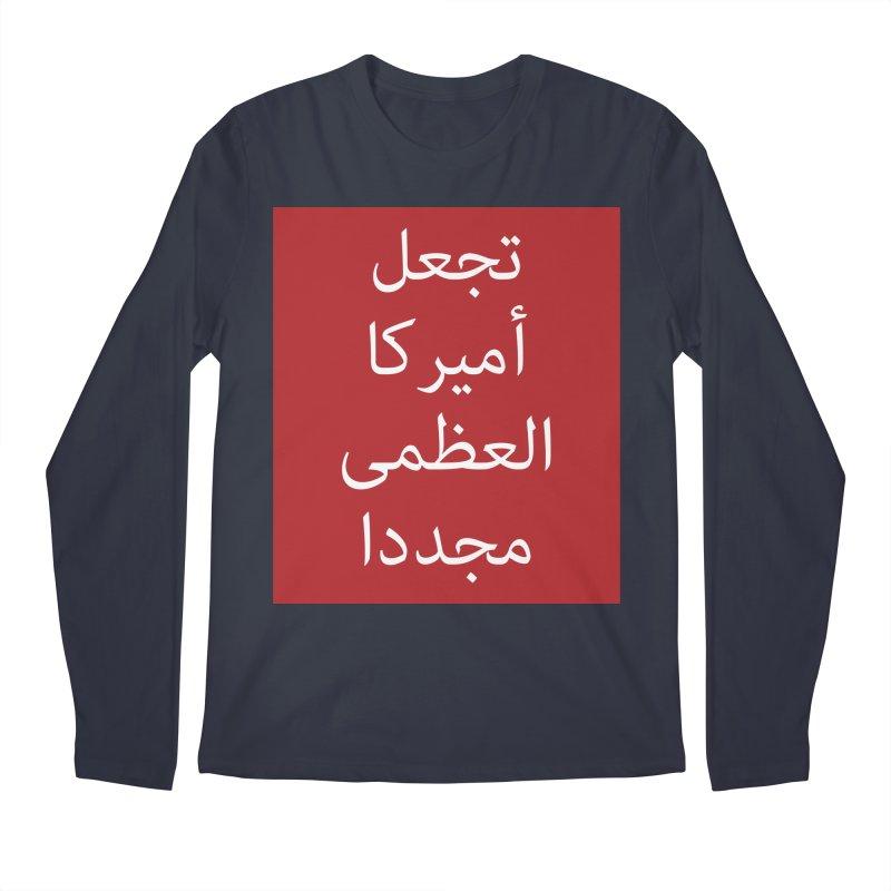MAKE AMERICA GREAT AGAIN (IN ARABIC) Men's Longsleeve T-Shirt by scottdraft's Artist Shop