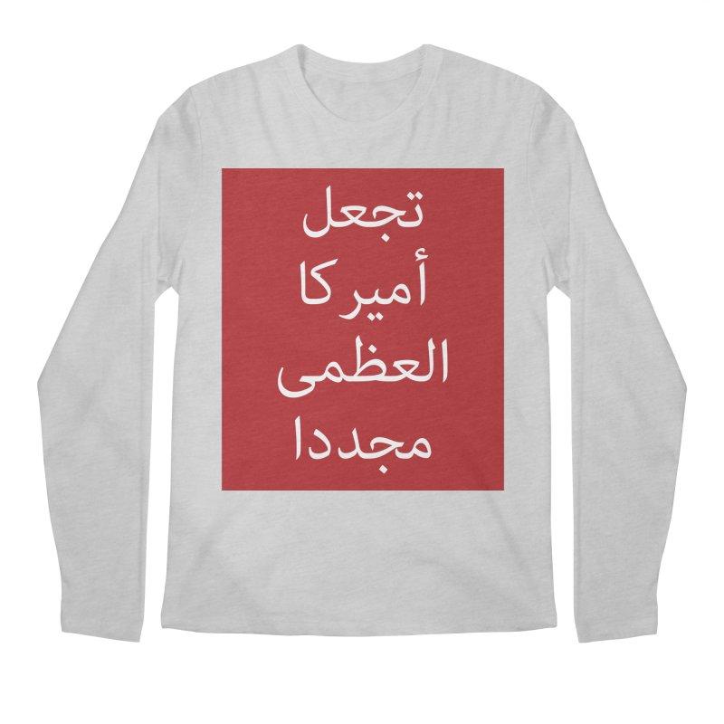 MAKE AMERICA GREAT AGAIN (IN ARABIC) Men's Regular Longsleeve T-Shirt by scottdraft's Artist Shop