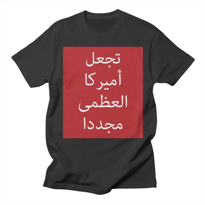 MAKE AMERICA GREAT AGAIN (IN ARABIC) Men's Regular T-Shirt by scottdraft's Artist Shop
