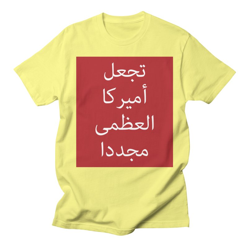 MAKE AMERICA GREAT AGAIN (IN ARABIC) Men's Regular T-Shirt by scottdraft's Artist Shop