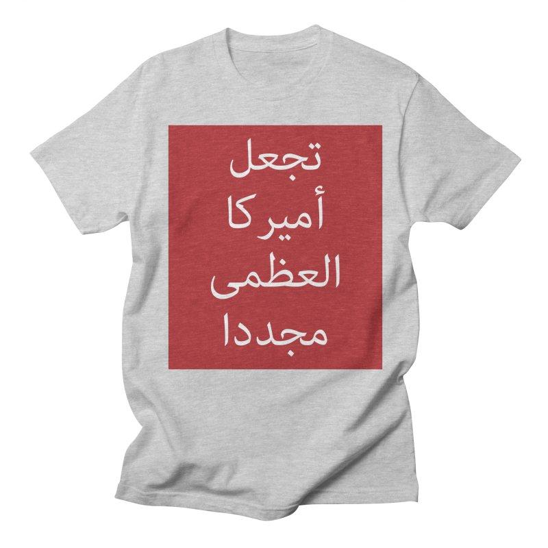 MAKE AMERICA GREAT AGAIN (IN ARABIC) Men's T-Shirt by scottdraft's Artist Shop