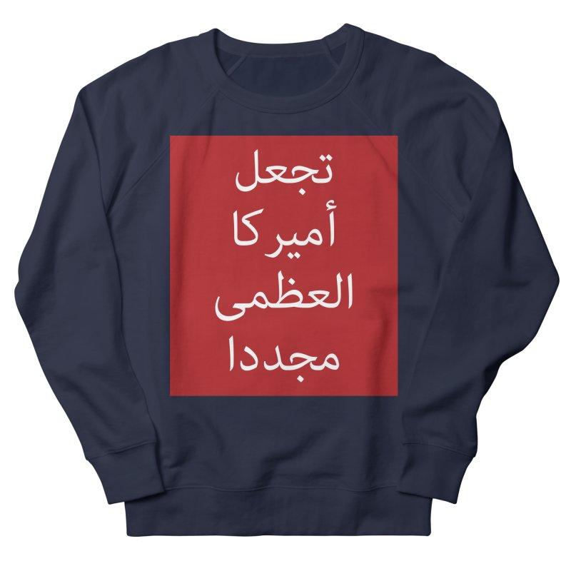 MAKE AMERICA GREAT AGAIN (IN ARABIC) Men's Sweatshirt by scottdraft's Artist Shop