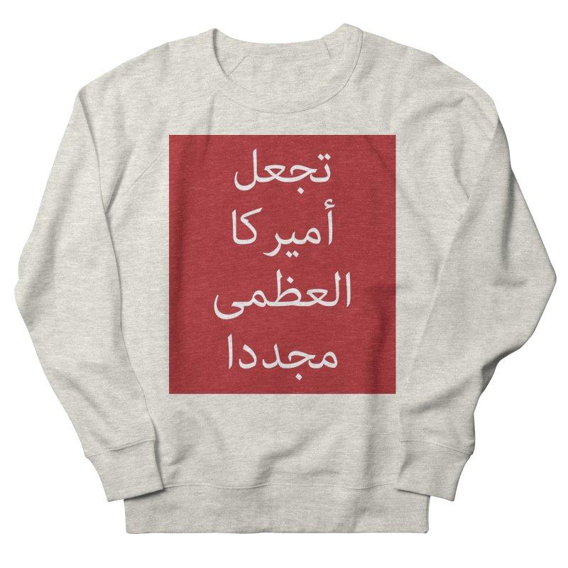 MAKE AMERICA GREAT AGAIN (IN ARABIC) Men's French Terry Sweatshirt by scottdraft's Artist Shop