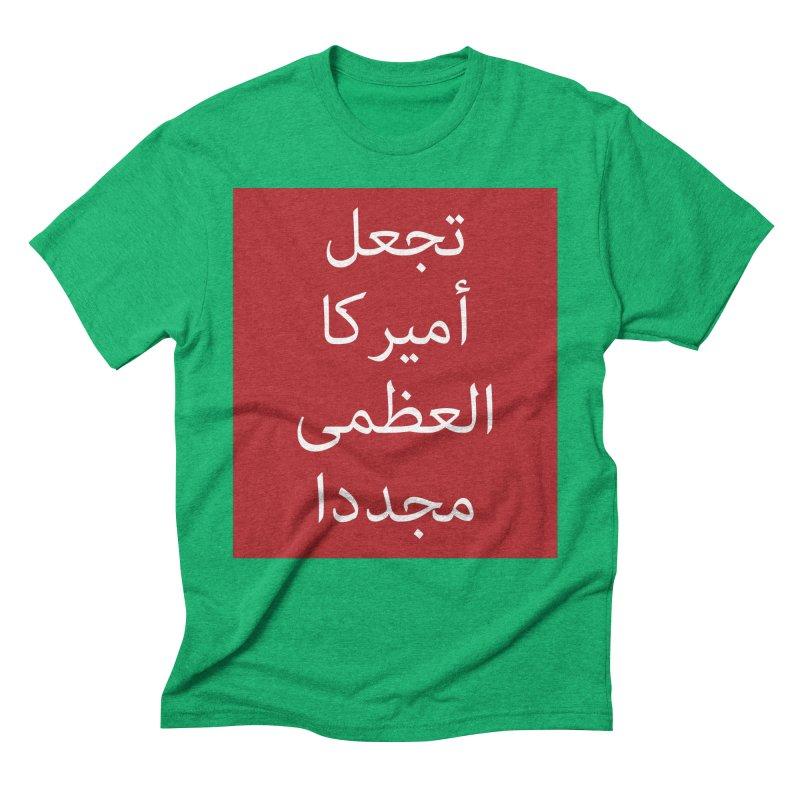 MAKE AMERICA GREAT AGAIN (IN ARABIC) Men's Triblend T-Shirt by scottdraft's Artist Shop