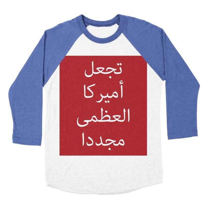 MAKE AMERICA GREAT AGAIN (IN ARABIC) Women's Baseball Triblend Longsleeve T-Shirt by scottdraft's Artist Shop