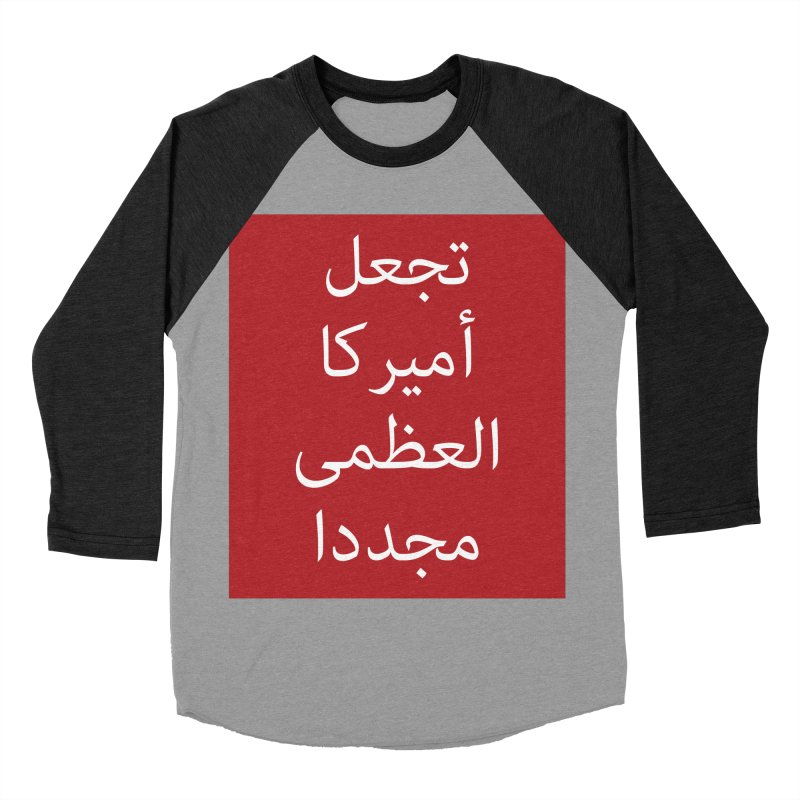 MAKE AMERICA GREAT AGAIN (IN ARABIC) Women's Baseball Triblend T-Shirt by scottdraft's Artist Shop