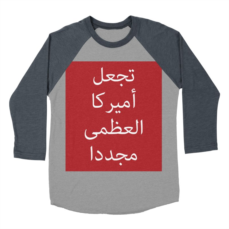 MAKE AMERICA GREAT AGAIN (IN ARABIC) Men's Baseball Triblend Longsleeve T-Shirt by scottdraft's Artist Shop