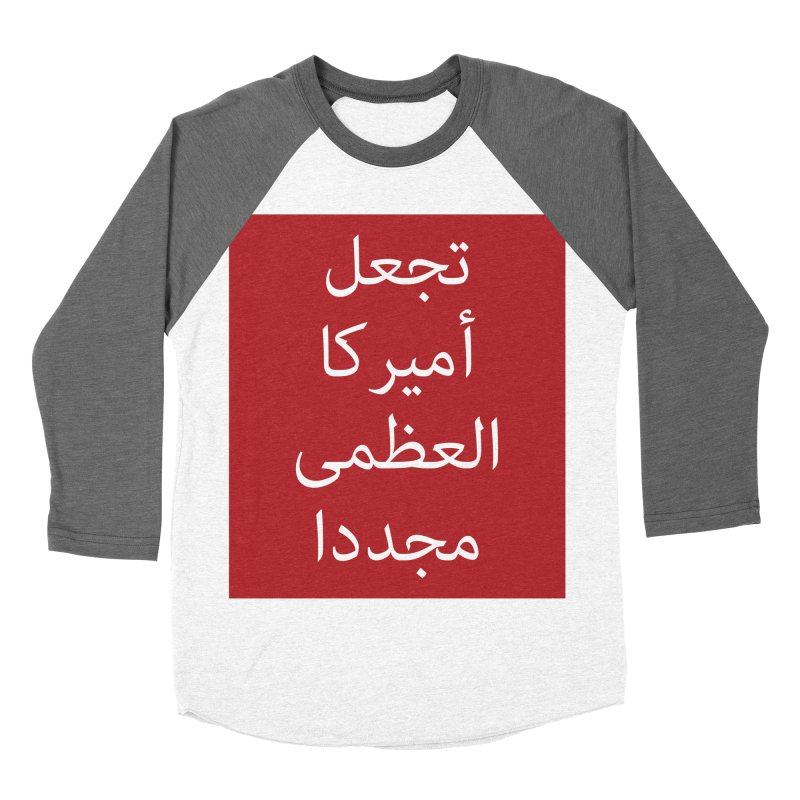 MAKE AMERICA GREAT AGAIN (IN ARABIC) Men's Baseball Triblend T-Shirt by scottdraft's Artist Shop