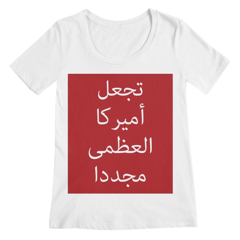 MAKE AMERICA GREAT AGAIN (IN ARABIC) Women's Regular Scoop Neck by scottdraft's Artist Shop