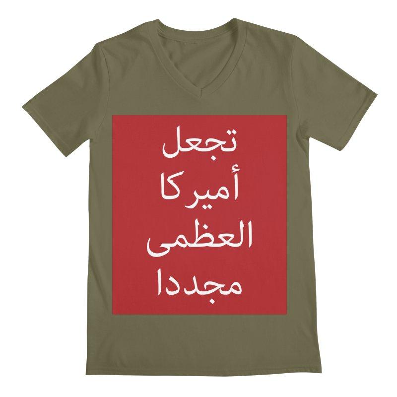MAKE AMERICA GREAT AGAIN (IN ARABIC) Men's Regular V-Neck by scottdraft's Artist Shop
