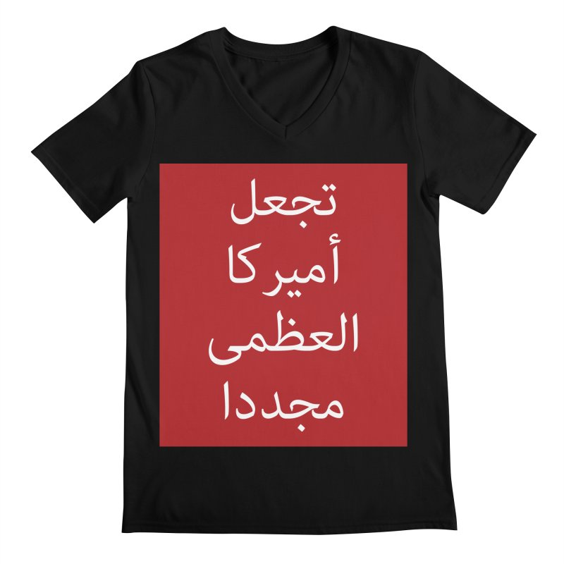 MAKE AMERICA GREAT AGAIN (IN ARABIC) Men's Regular V-Neck by scottdraft's Artist Shop