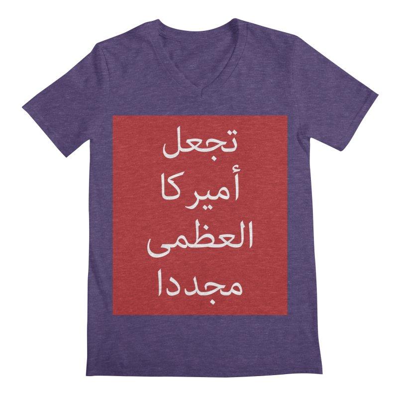 MAKE AMERICA GREAT AGAIN (IN ARABIC) Men's V-Neck by scottdraft's Artist Shop
