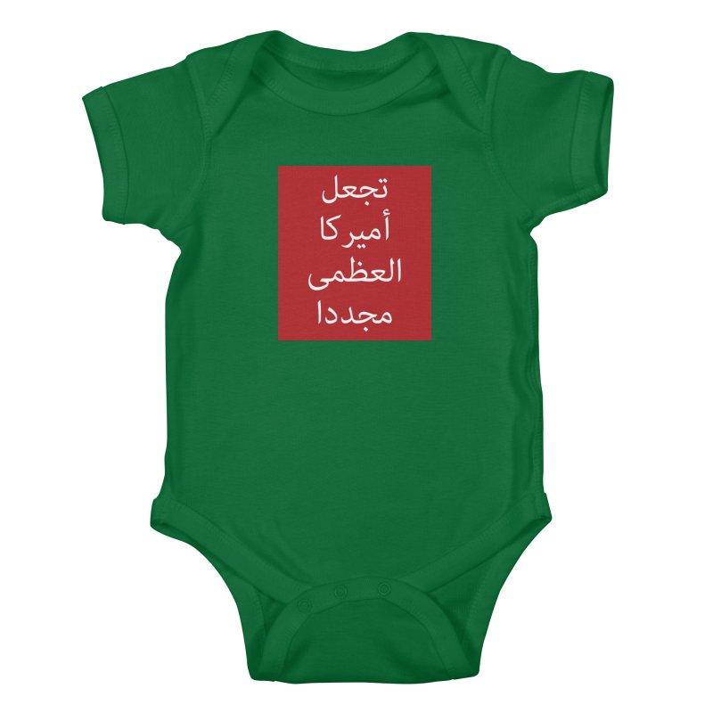 MAKE AMERICA GREAT AGAIN (IN ARABIC) Kids Baby Bodysuit by scottdraft's Artist Shop