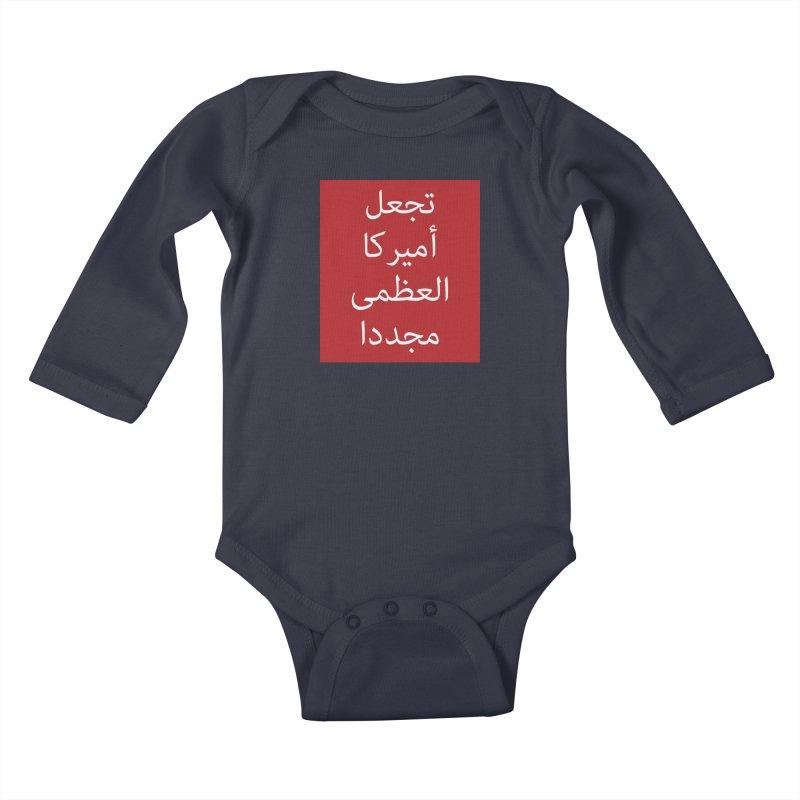 MAKE AMERICA GREAT AGAIN (IN ARABIC) Kids Baby Longsleeve Bodysuit by scottdraft's Artist Shop