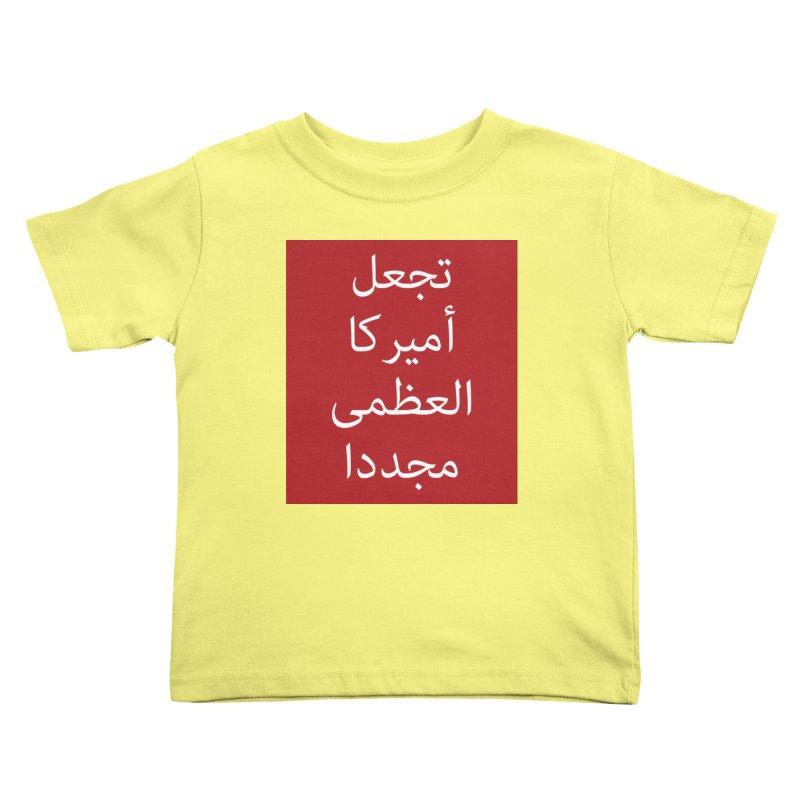 MAKE AMERICA GREAT AGAIN (IN ARABIC) Kids Toddler T-Shirt by scottdraft's Artist Shop