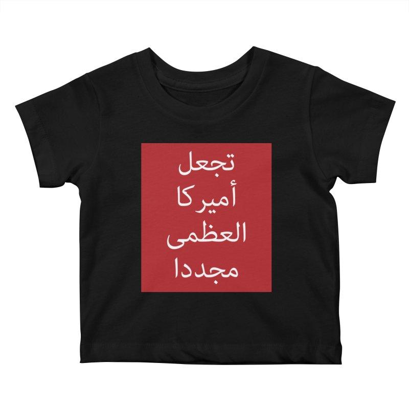 MAKE AMERICA GREAT AGAIN (IN ARABIC) Kids Baby T-Shirt by scottdraft's Artist Shop