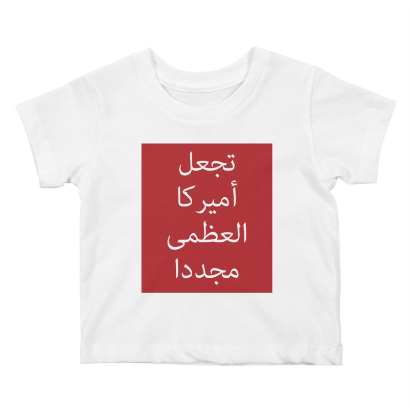 MAKE AMERICA GREAT AGAIN (IN ARABIC) Kids Baby T-Shirt by scottdraft's Artist Shop