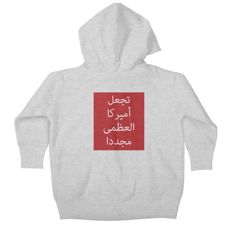 MAKE AMERICA GREAT AGAIN (IN ARABIC) Kids Baby Zip-Up Hoody by scottdraft's Artist Shop