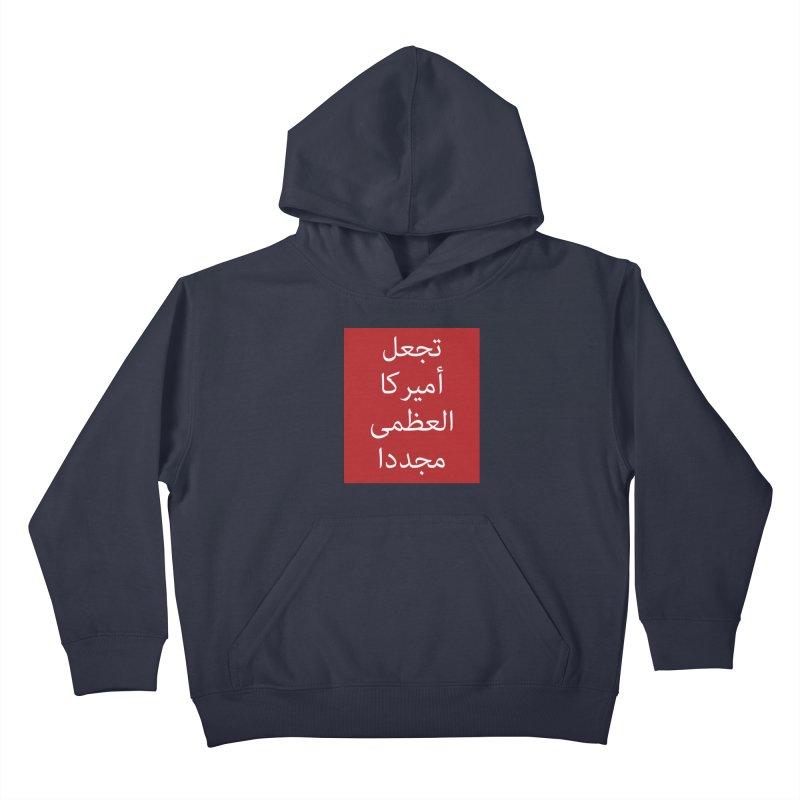 MAKE AMERICA GREAT AGAIN (IN ARABIC) Kids Pullover Hoody by scottdraft's Artist Shop