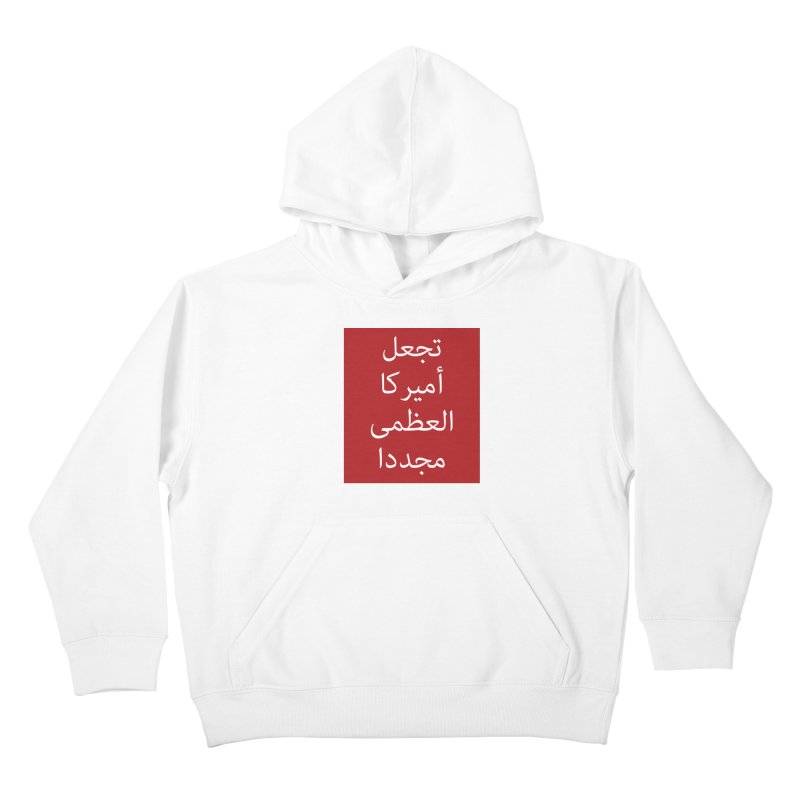 MAKE AMERICA GREAT AGAIN (IN ARABIC) Kids Pullover Hoody by scottdraft's Artist Shop