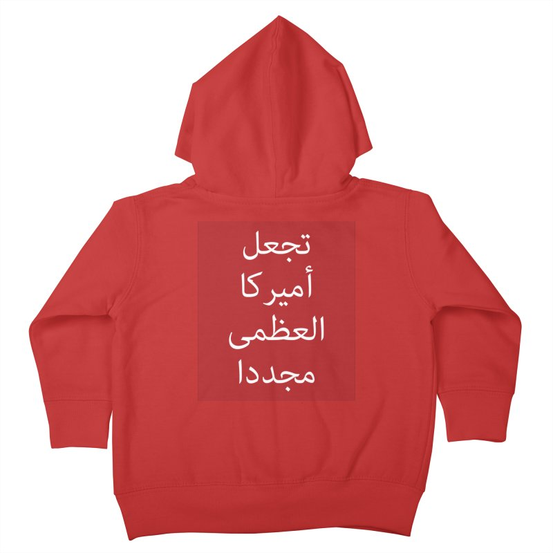 MAKE AMERICA GREAT AGAIN (IN ARABIC) Kids Toddler Zip-Up Hoody by scottdraft's Artist Shop