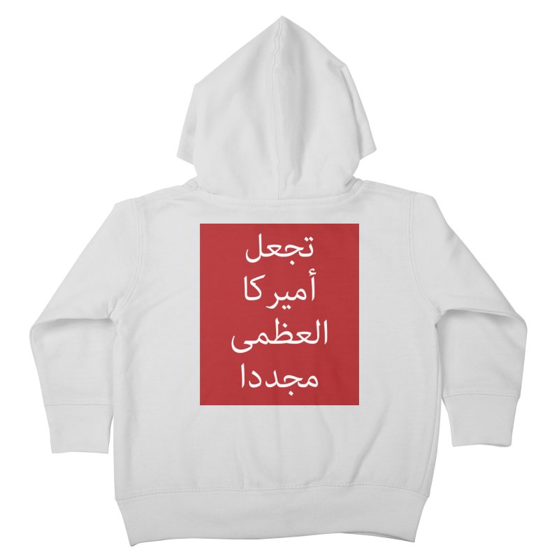 MAKE AMERICA GREAT AGAIN (IN ARABIC) Kids Toddler Zip-Up Hoody by scottdraft's Artist Shop