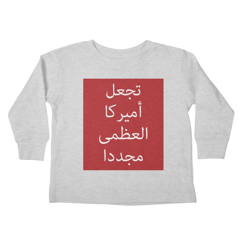 MAKE AMERICA GREAT AGAIN (IN ARABIC) Kids Toddler Longsleeve T-Shirt by scottdraft's Artist Shop