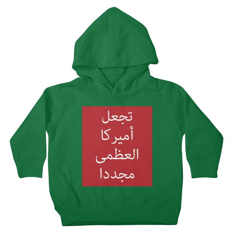 MAKE AMERICA GREAT AGAIN (IN ARABIC) Kids Toddler Pullover Hoody by scottdraft's Artist Shop