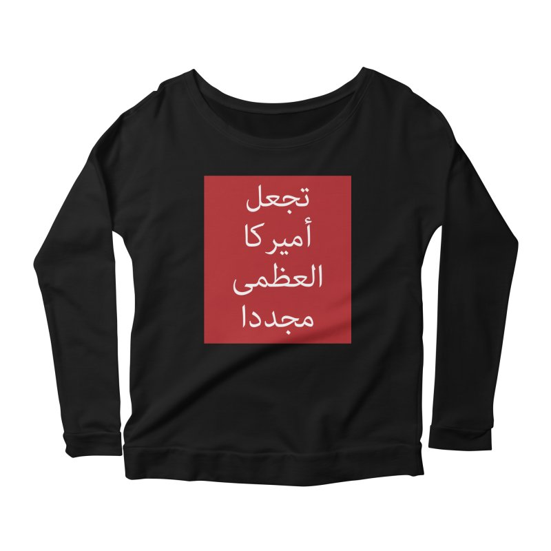MAKE AMERICA GREAT AGAIN (IN ARABIC) Women's Longsleeve Scoopneck  by scottdraft's Artist Shop