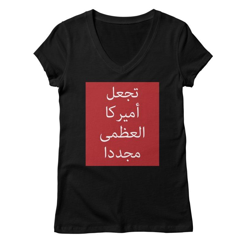 MAKE AMERICA GREAT AGAIN (IN ARABIC) Women's Regular V-Neck by scottdraft's Artist Shop