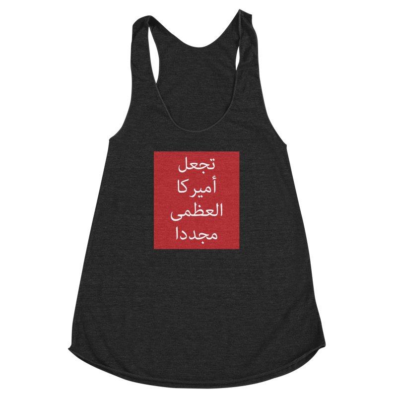 MAKE AMERICA GREAT AGAIN (IN ARABIC) Women's Racerback Triblend Tank by scottdraft's Artist Shop