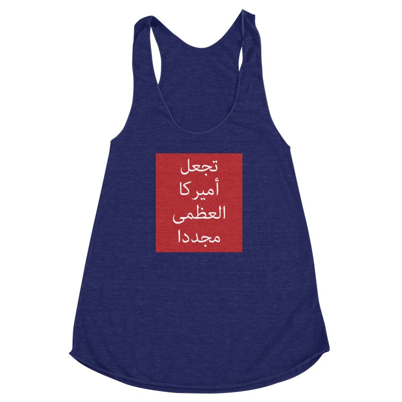 MAKE AMERICA GREAT AGAIN (IN ARABIC) Women's Racerback Triblend Tank by scottdraft's Artist Shop