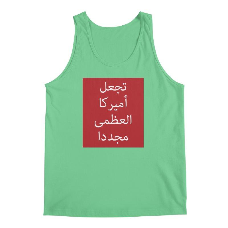 MAKE AMERICA GREAT AGAIN (IN ARABIC) Men's Regular Tank by scottdraft's Artist Shop