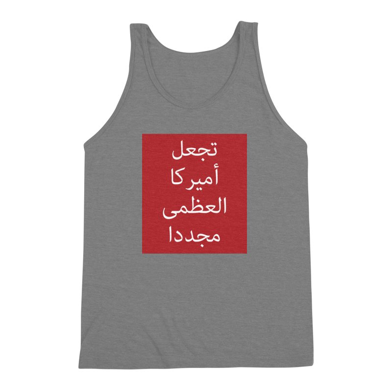MAKE AMERICA GREAT AGAIN (IN ARABIC) Men's Triblend Tank by scottdraft's Artist Shop